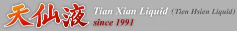 天仙液研究サイト | Tian Xian Liquid And Cancer Research Website