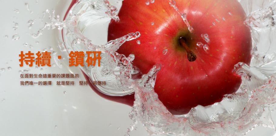天仙液研究網站 | Tian Xian Liquid And Cancer Research Website